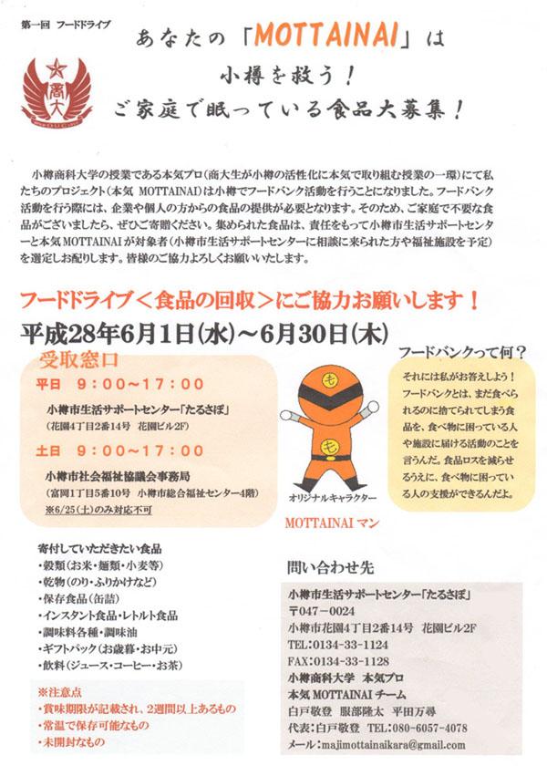 2016maji-foodbank.jpg