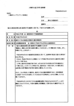 0921kouekitsuho.jpg