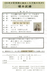 0212buyoenomoto1.jpg