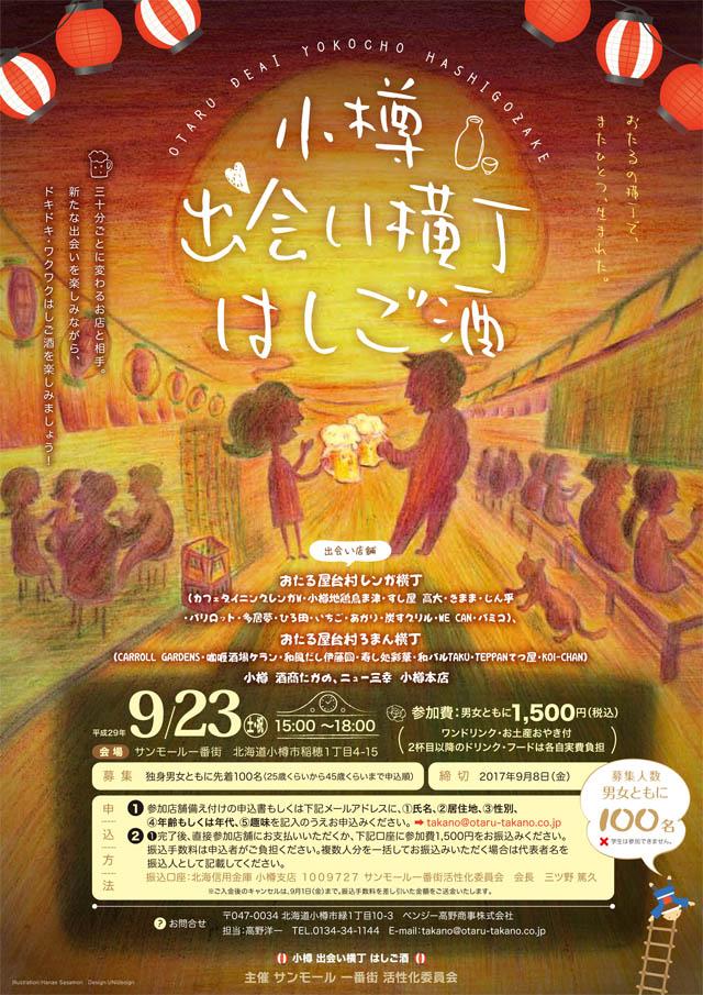 0923deaihashigo.jpg