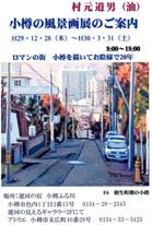 1228-0331muramoto.jpg
