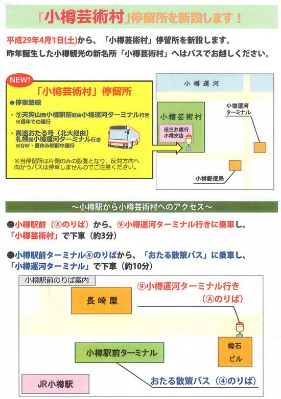 0401bus-mitsui.jpg