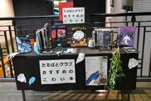 tosyokannokai3.jpg