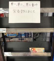 0911jishin2.jpg