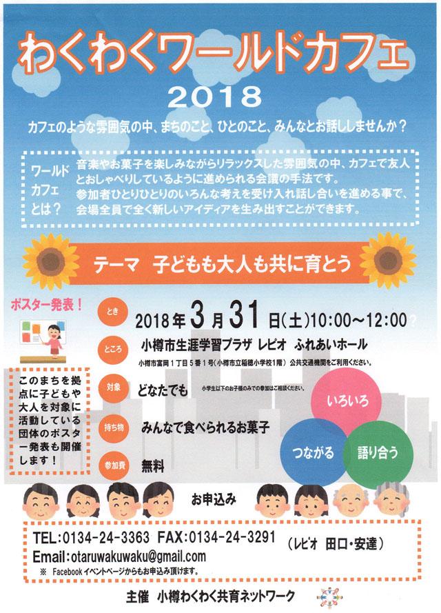 0331wakuwakuworldcafe.jpg