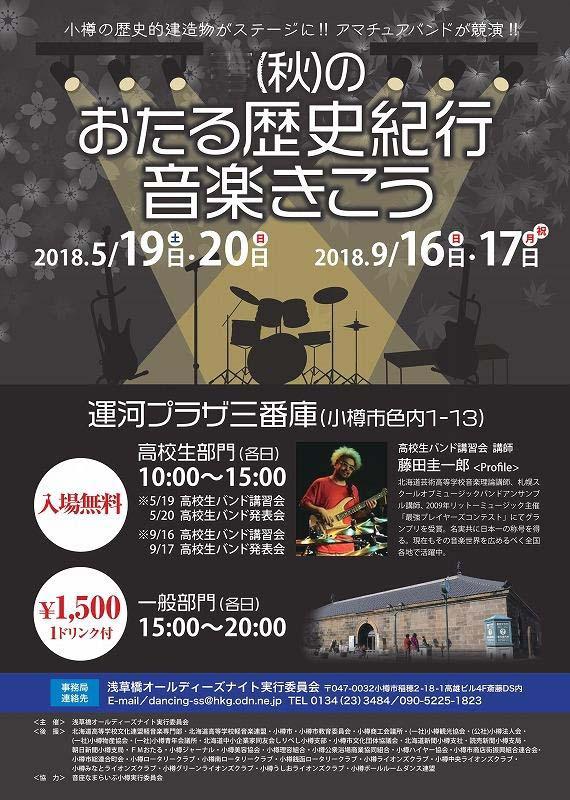 0916-17ongakukiko.jpg