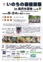 0924inochinomori.jpg