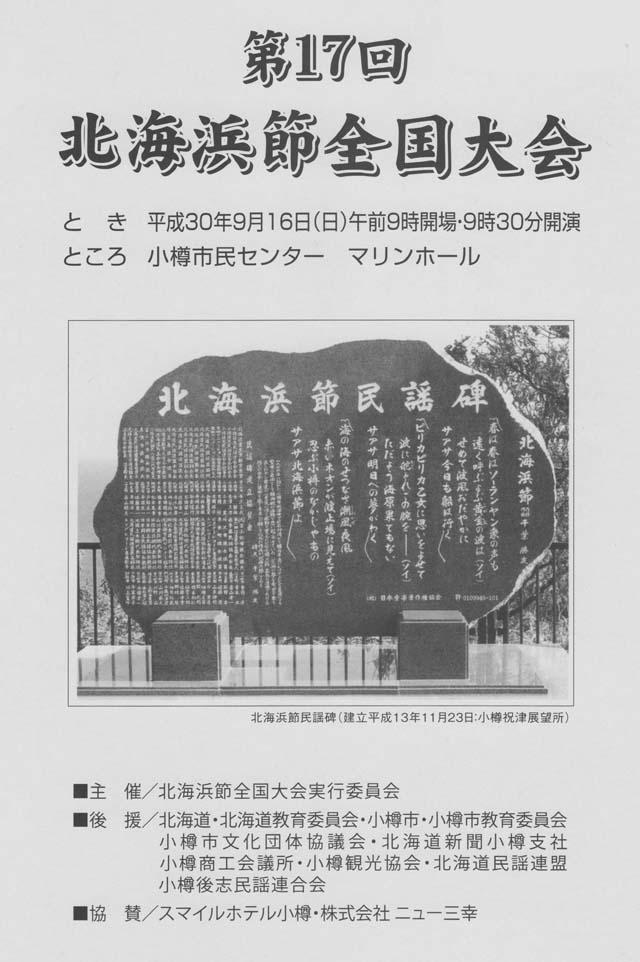 0916hokkaihamabushi.jpg