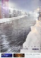 0208-17yukiakari1.jpg