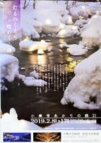 0208-17yukiakari2.jpg