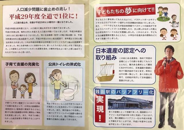 shinseiotarupanf2.jpg