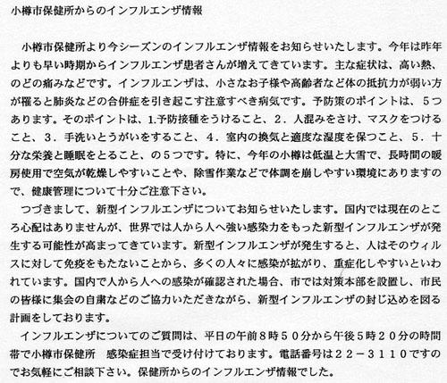 infu1.jpg