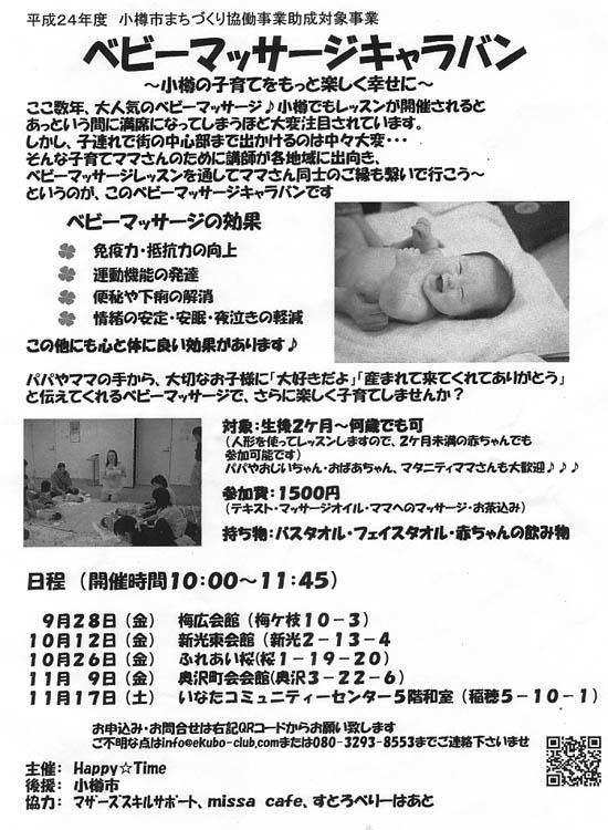 babymassagecara.jpg