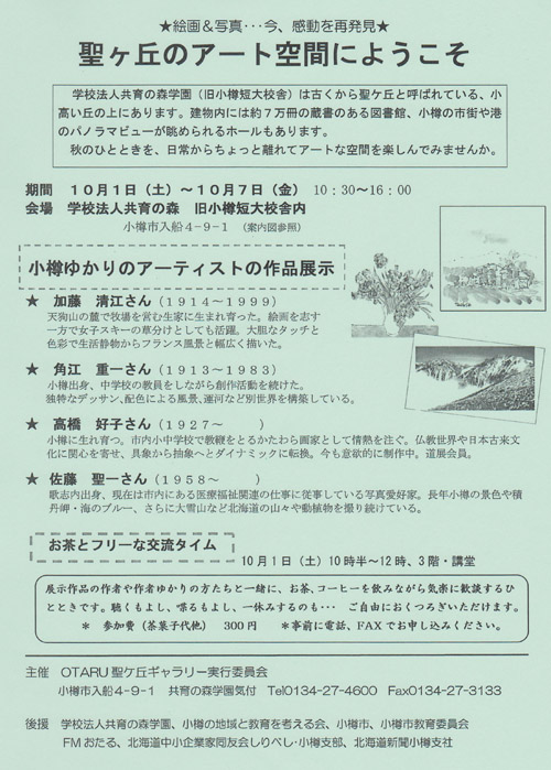 1001-07hijirigaoka.jpg