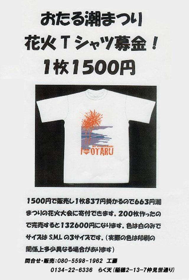 usiohanabitshirt.jpg