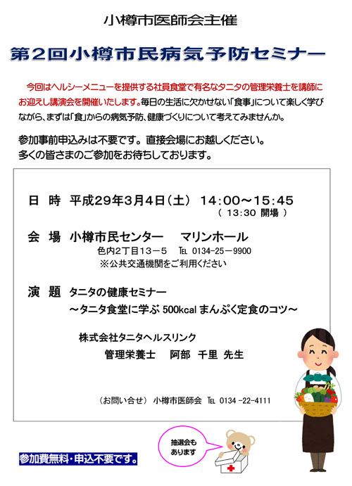 0304ishikai.jpg
