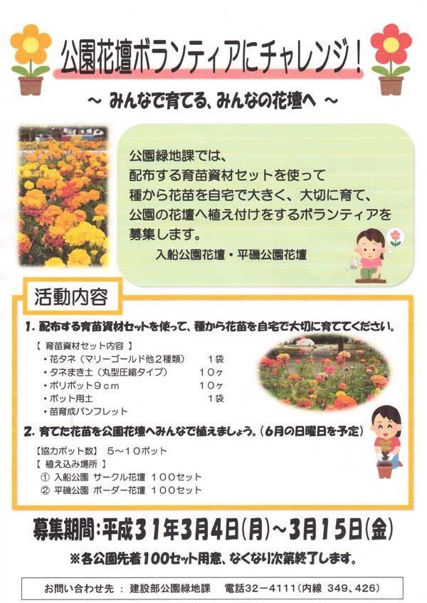 0304-15kouenryokuchi.jpg